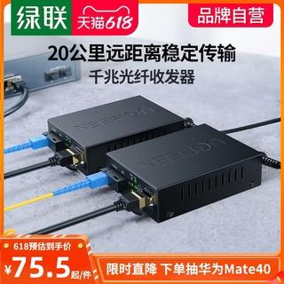 UGREEN 绿联 光纤收发器钎千兆单模单仟芯转网线接口20km百兆以太网poe监控视频光电转换器机发射网络多口1一对SC接口