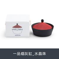 南山先生 一品陶瓷烟灰缸 水晶珠