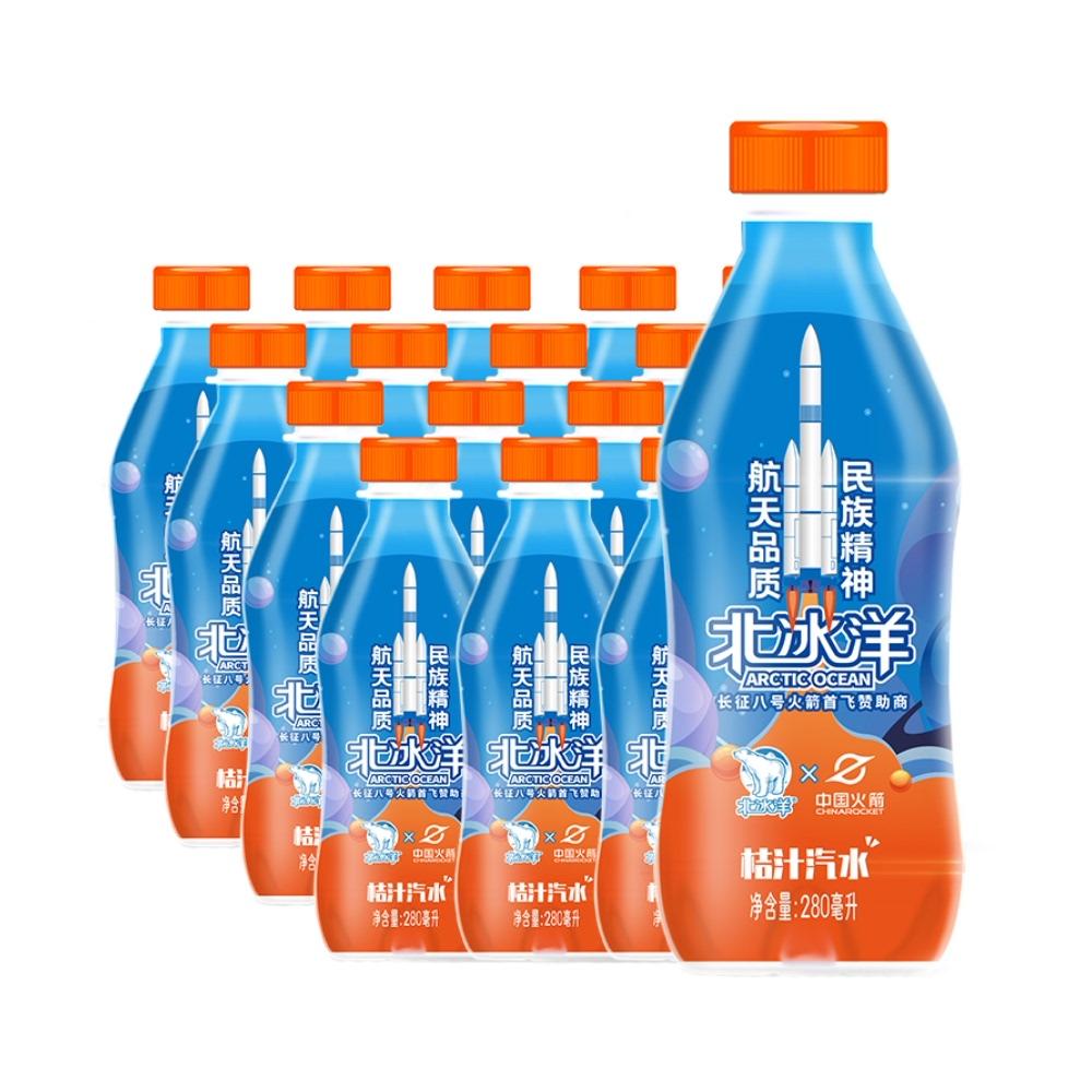 北冰洋 桔汁汽水碳酸饮料 280ml*24瓶