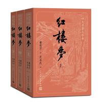 《四大名著原著大字本·红楼梦》(套装共3册)