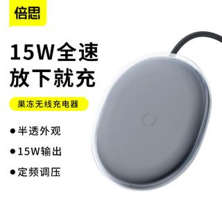BASEUS 倍思 15W无线快充轻薄无线充电器适用苹果iPhone11pro小米华为三星手机