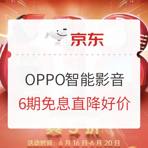 爆款清单:京东 OPPO自营旗舰店  智能影音大促