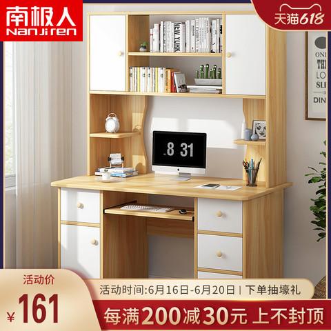 Nan ji ren 南极人 电脑桌台式家用书桌书架组合一体书柜简易租房桌子简约现代写字桌