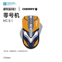 CHERRY 樱桃 MC8.1初号机EVA零号机 定制鼠标