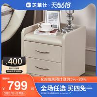 芝华仕头等舱北欧床头柜收纳柜小型简易现代简约卧室欧式柜子G001 象牙白