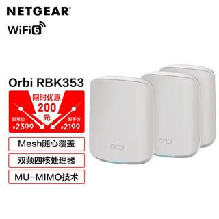 NETGEAR 美国网件 RBK353 组合速率AX5400 WiFi6 Mesh高速路由器 三支装/全屋WiFi覆盖 5G穿墙/工业