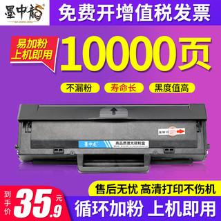 适用三星1043硒鼓ML1666 1866 SCX3201 3200 3206打印机易加粉