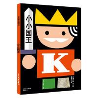 《麦田精选图画书·小小国王》(精装)
