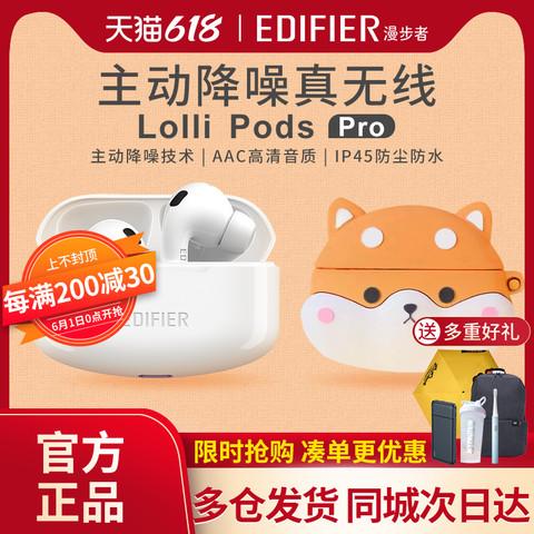 EDIFIER 漫步者 Lollipods pro主动降噪真无线立体声蓝牙耳机入耳式长续航运动跑步游戏lolliPops适用于安卓苹果
