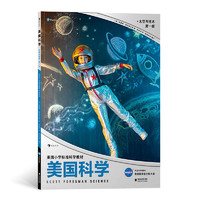 《美国科学·太空与技术:第一级》