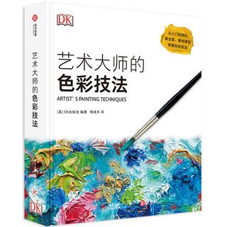 《DK艺术大师的色彩技法》
