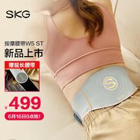 SKG 智能按摩腰带 腰部按摩器  腰疼腰肌劳损加热王一博同款  轻薄护腰-W5 ST