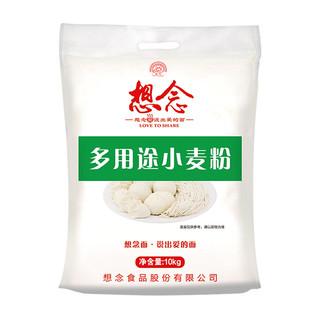 88VIP : 想念 多用途小麦粉  10kg