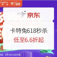 促销活动:京东 卡特兔官方旗舰店 618秒杀日