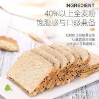 musclecarve 肌肉雕刻 健身谷物全麦面包 10包(20片)