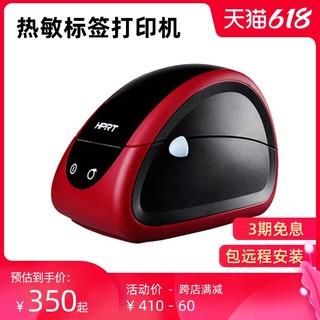 汉印LPQ80热敏条码打印机不干胶标签机服装吊牌价格标签贴打码机超市打价机