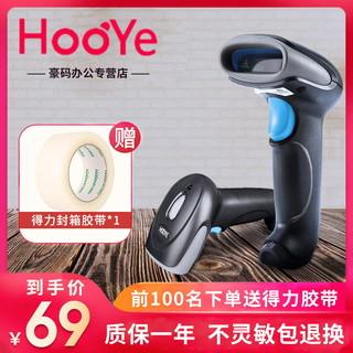 豪亿hooye有线扫描枪超市快递单一二维条码扫码出入库专用扫码器电脑手机屏幕支付宝微信收银把枪无线可选