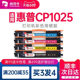 适用HP1025粉盒CP1025nw硒鼓CE310A墨盒M176n惠普M177fw打印机CF350A佳能LBP7010C彩色7018Color晒鼓LaserJet