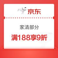 优惠券码:京东 满188享9折优惠券