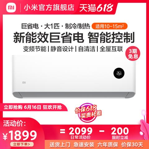 MI 小米 自清洁静音1匹变频冷暖智能小型挂机节能空调官方旗舰店
