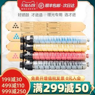 才进 适用理光MP C3503C型墨粉MP C3003SP C3503SP彩色复印机碳粉C3004SP C3504SP墨盒C3004exSP 3504exSP粉盒