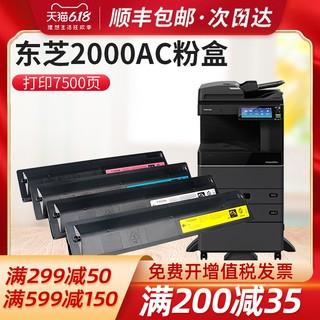 Ttianse 天色 适用东芝2000AC粉盒e-STUDIO 2500打印机2505 3005彩色碳粉3505 4505 5005复印机墨粉中文T-FC505C墨盒AC