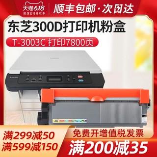 Ttianse 天色 适用东芝T-3003C粉盒E-studio 300D硒鼓激光打印机粉仓Toshiba 301DN 302DNF复印机墨盒DP3003碳粉盒晒鼓