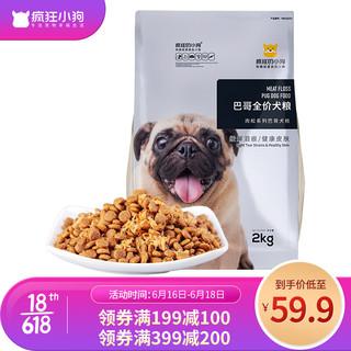 疯狂的小狗 幼犬成犬小型犬八哥专用犬肉松粮系列宠物粮 巴哥全价犬粮 肉松系列 2kg