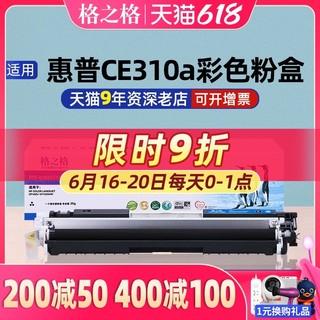 G&G 格之格 CE310a粉盒适用惠普 hp126a CP1025 M275 M175a HP1025硒鼓 佳能CRG-329 LBP7018C LBP7010C打印机墨盒