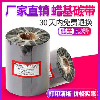 蜡基碳带50 60 70 80 90 100 110mm 300m条码打印机标签色带墨带