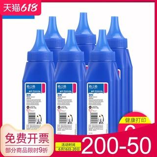 G&G 格之格 适用联想LJ2400 2600d 2650 M7400pro M7450F M7605 M7615 M7206打印机墨粉 m7650 m7600d碳粉
