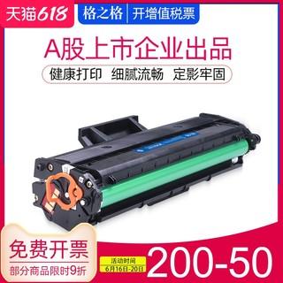 G&G 格之格 适用三星D111S硒鼓 xpress ML2020W碳粉盒 2022W 2070FW M2021 M2021W墨盒 M2071W M2071FH 2071HW硒鼓