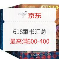 书单推荐:京东 618图书狂欢盛典 童书汇总