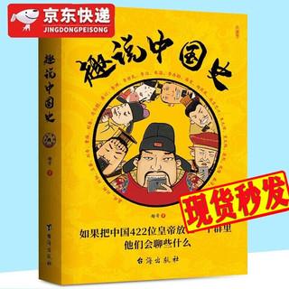 趣说中国史:如果把中国422位皇帝放在一个群里,他们会聊些什么 历史大V趣哥