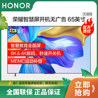 HONOR 荣耀 智慧屏X1 65英寸4K液晶电视 2G+16G