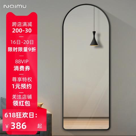 Naimu 奈姆 全身镜 落地镜 家用拱门镜 粘贴北欧立体镜子ins风定制穿衣镜壁挂
