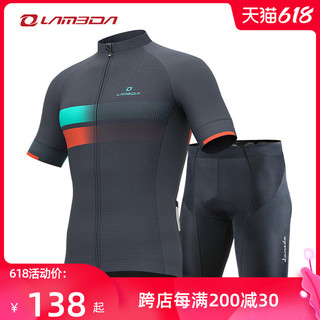 LAMBDA 兰帕达 夏季骑行服短袖男短裤套装山地车单车衣服公路车自行车装备