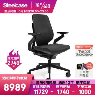 Steelcase 世楷 Gesture 电竞椅人体工学椅办公室舒适久坐家用电脑椅 黑色黑框架