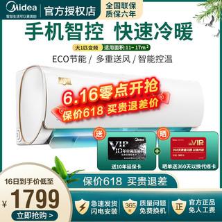 Midea 美的 空调1匹P新三级能效变频挂机家用卧室挂式智能家电自清洁节能省电智弧升级款KFR-26GW/N8MJA3