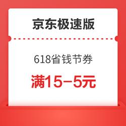 京东极速版 618省钱节券 每日定时可领取