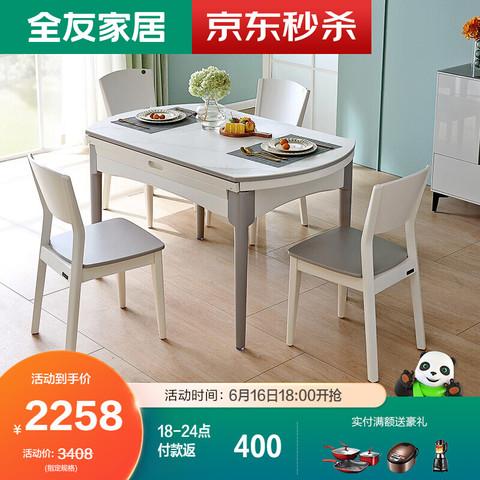QuanU 全友 家居 餐桌椅组合  DW1028A岩板餐桌灰(1.3m款)+餐椅*4