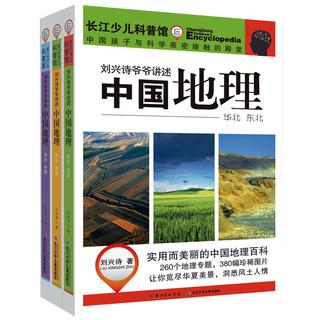 《长江少儿科普馆·刘兴诗爷爷讲述:中国地理》(套装共3册)