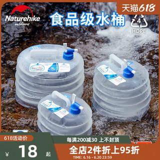 Naturehike 挪客户外 挪客食品级折叠水桶折叠水袋户外露营便携储水桶带龙头