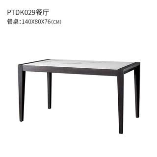KUKa 顾家家居 PTK029T 现代简约大理石纹餐桌椅