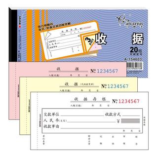 凯萨 KAISA)科目收据 三联20组无碳复写财会单据 54K(173×85mm) 10本装 A-154603
