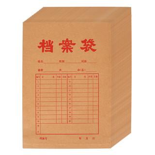 M&G 晨光 文具20个装A4/2.7cm牛皮纸档案袋 经济款文件袋资料袋 标书合同文件整理收纳袋APYRAB13