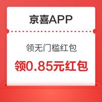 京喜APP 5亿红包天天抢 领无门槛红包