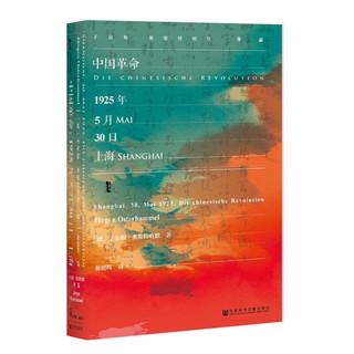 《甲骨文丛书·中国革命1925年5月30日,上海》
