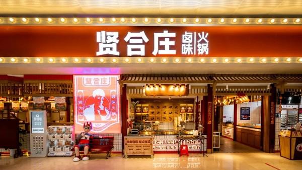 文末抽免单:贤合庄·北京14店通用,圈粉大半个娱乐圈,撞星率极高!