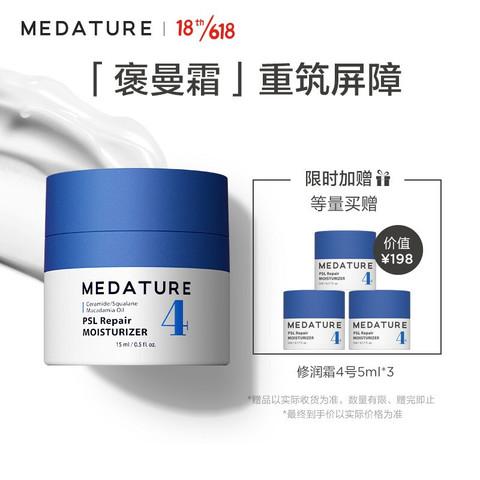 MEDATURE 褒曼霜4号 面霜15ml 修护屏障 维稳敏感肌肤舒缓肌肤 保湿乳液